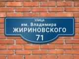 Улица Жириновского