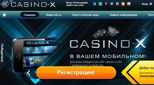 казино икс casino x