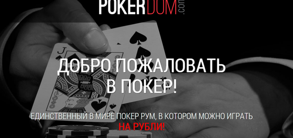 bonusi v pokere