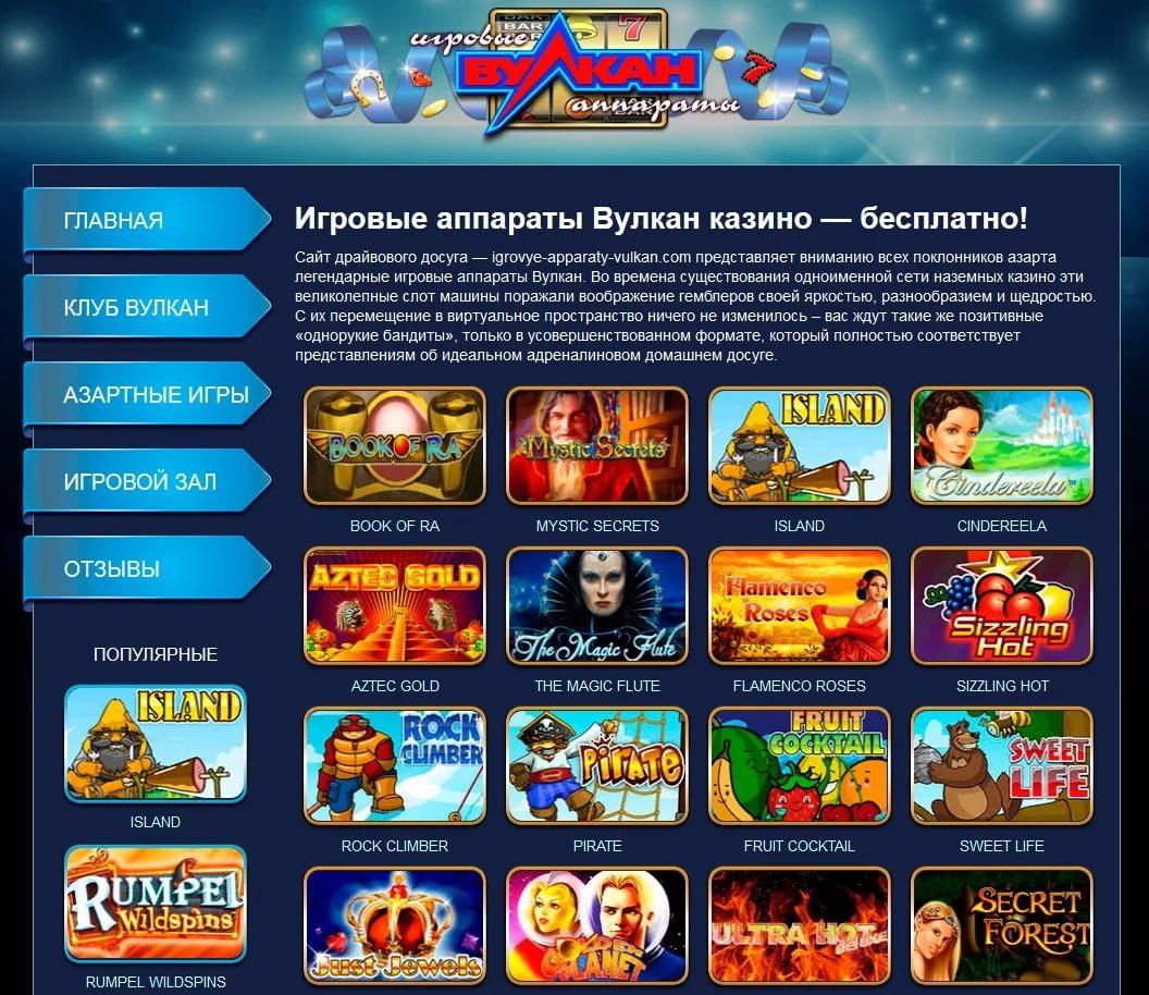 играть игровые онлайн бесплатно вулкан