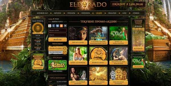 eldoradoclub