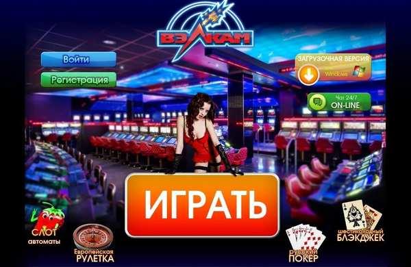 kazino-vulkan