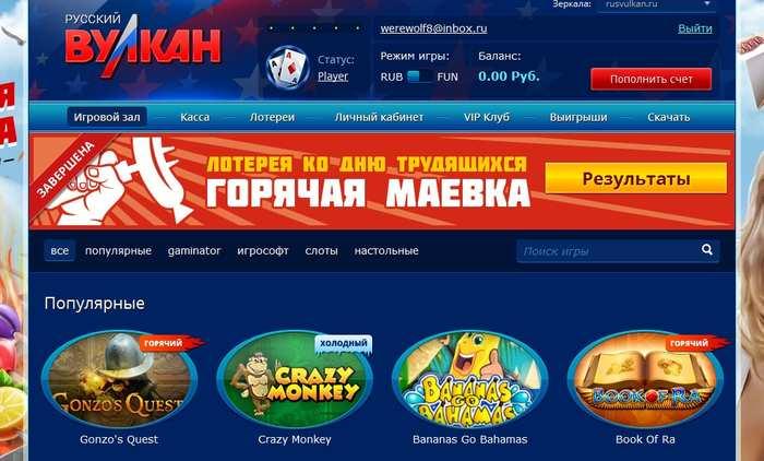 www vulkan russian ru