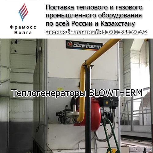 Теплогенераторы BLOWTHERM