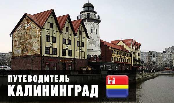 Kaliningrad_Putevoditel