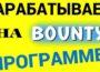 bountty