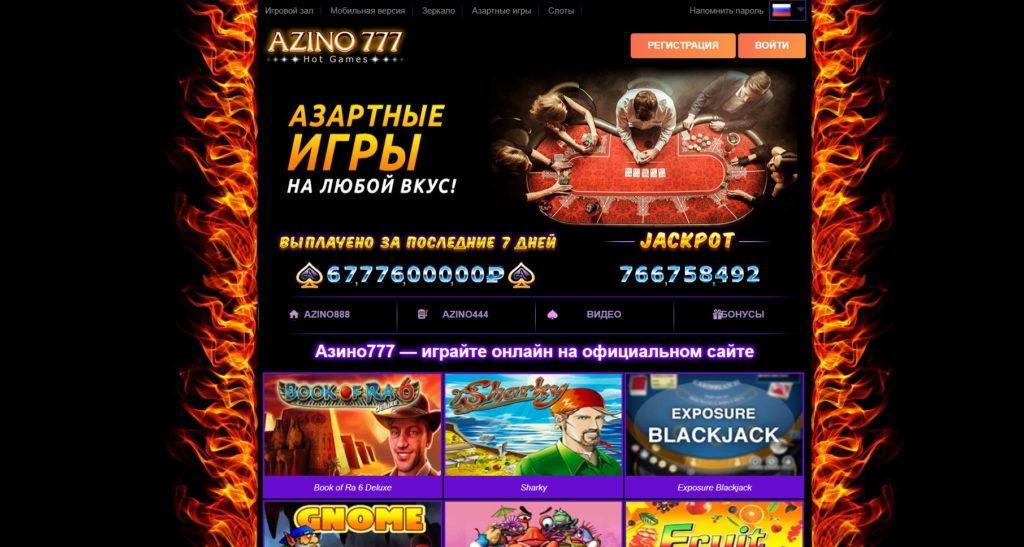 официальный сайт азино 777 как выиграть